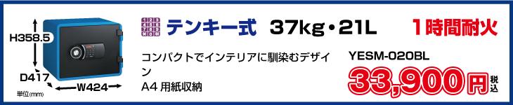 エーコー 耐火金庫 YESM-020BL