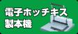 電子ホッチキス/製本機