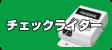 チェックライター