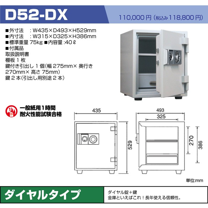 RC52-DX