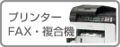 プリンター・FAX・複合機