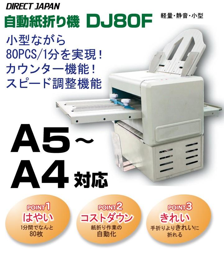 DJ80F