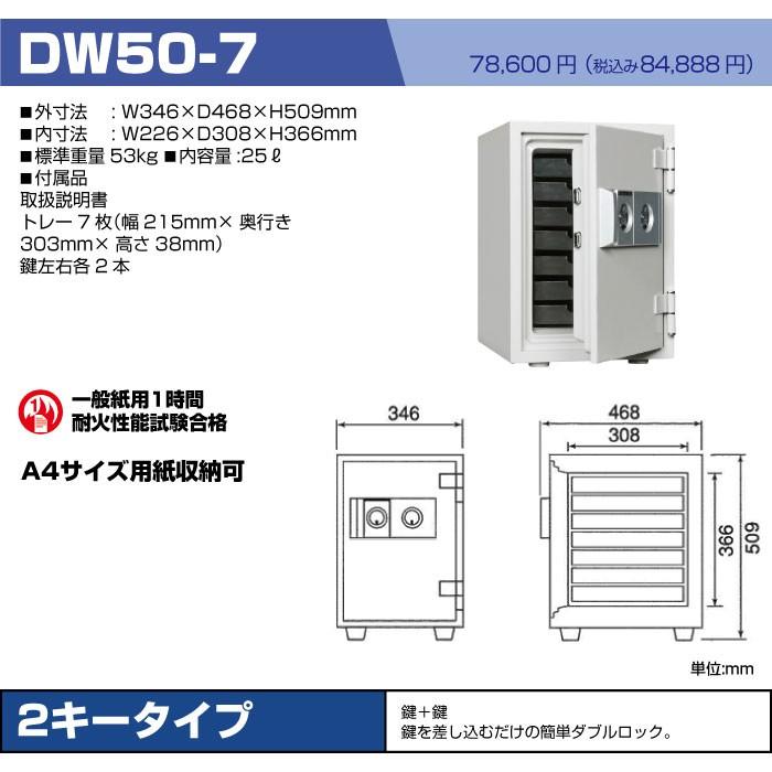 DW50-7