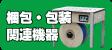 梱包・包装関連機器