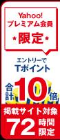 Yahoo!プレミアム会員限定! 掲載ストア対象 Tポイント合計10倍!