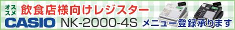 カシオ レジスター NK-2000-4S