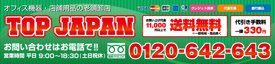 トップジャパン オフィス機器・店舗用品の老舗卸店