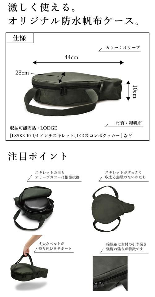 アソビト asobito 10インチ スキレット/コンボクッカーケース ab-001