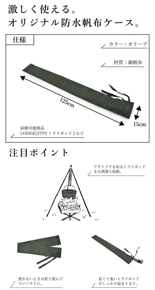 アソビト asobito トライポッドケース ab-006OD
