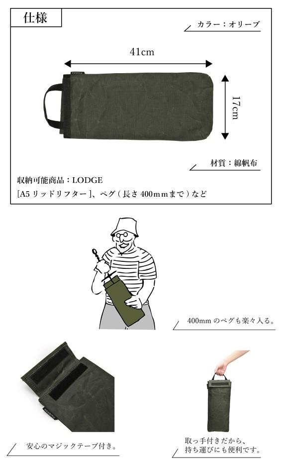 アソビト asobito ペグケース(防水帆布)ab-007