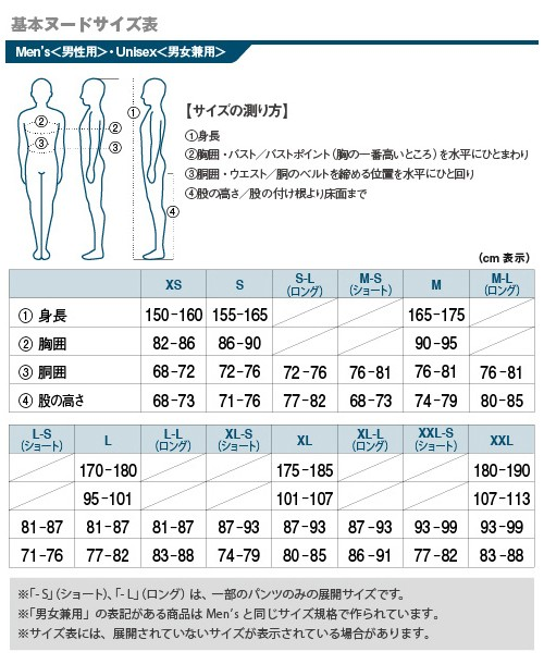 モンベル サイズ表
