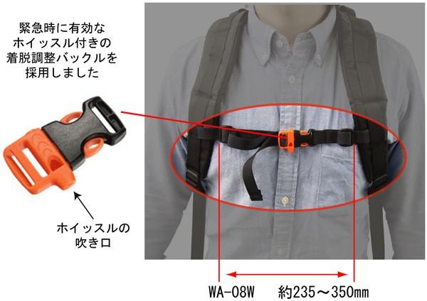 三信製織 笛付チェストストラップ WA-08W