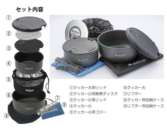 ソト SOTO ナビゲーター クック システム SOD-501