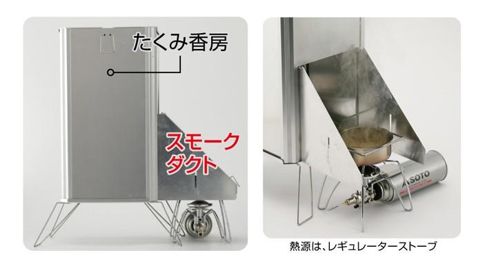 ソト SOTO 燻製器 たくみ香房専用スモークダクト ST-1291
