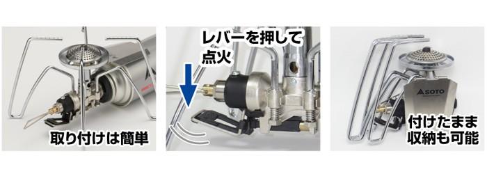 ソト SOTO レギュレーターストーブ用 点火アシストレバー ST-3104