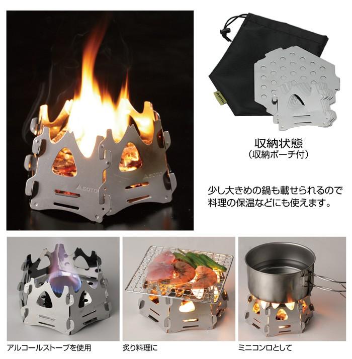 ソト SOTO ミニ焚き火台 ヘキサ ST-942