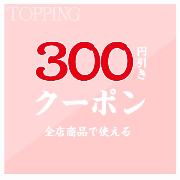 300円引きクーポン
