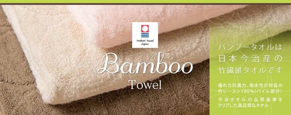 Bamboo Towel バンブータオルは日本今治産の竹繊維タオルです。