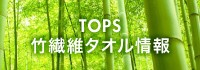 TOPS 竹繊維情報