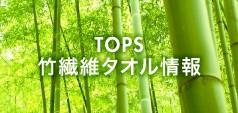 TOPS 竹繊維タオル情報