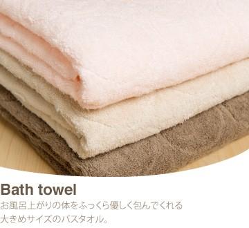 Bath towel お風呂上がりの体をふっくら優しく包んでくれる大きめサイズのバスタオル。