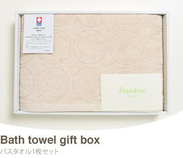 Bath towel gift box バスタオル1枚セット