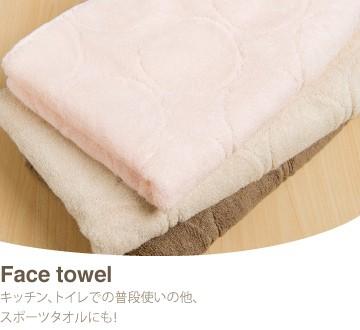 Face towel キッチン、トイレでの普段使いの他、スポーツタオルにも!
