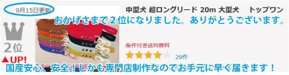 Yahooショッピングリード トップワン ロングリード 1カ月連続1位