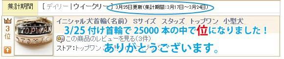 Yahooショッピング犬首輪で27204本の中で1位に トップワン