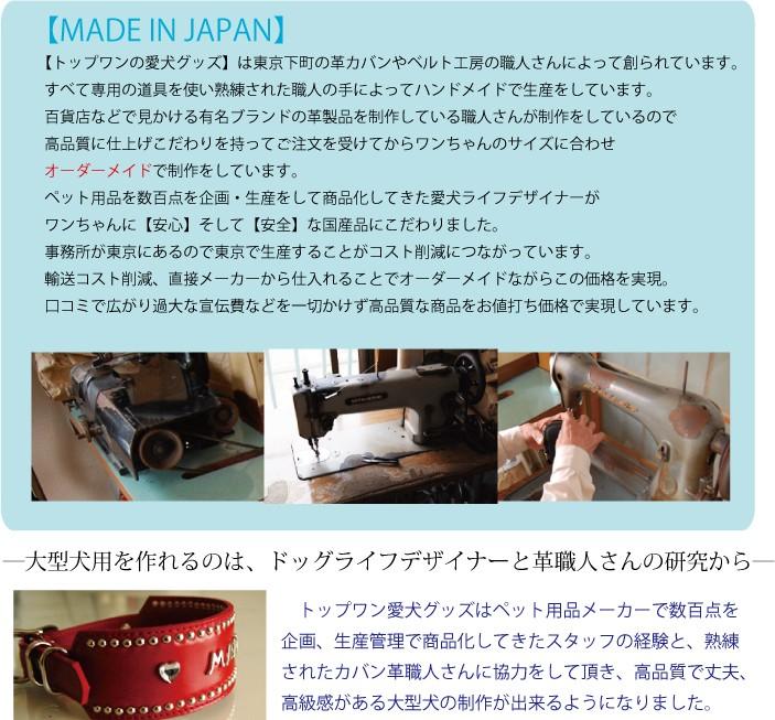 MADE IN JAPAN 日本製