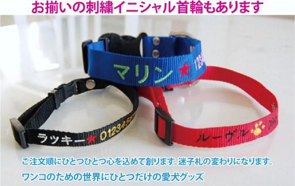 世界でたったひとつ、愛犬のためのオーダーメイド刺繍迷子札首輪