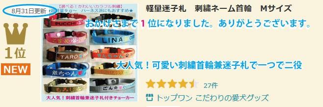 Yahooショッピング首輪でトップワン限定刺繍名前首輪が37204本の中で3位に