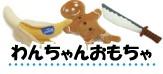 ワンちゃん(犬おもちゃ(ペット