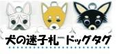 犬の迷子札(ドッグタグ、ネーム