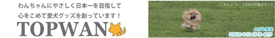 トップワン こだわりの愛犬グッズ【ロングリード,オーダーメイド首輪,迷子札,ペット用品 通販】