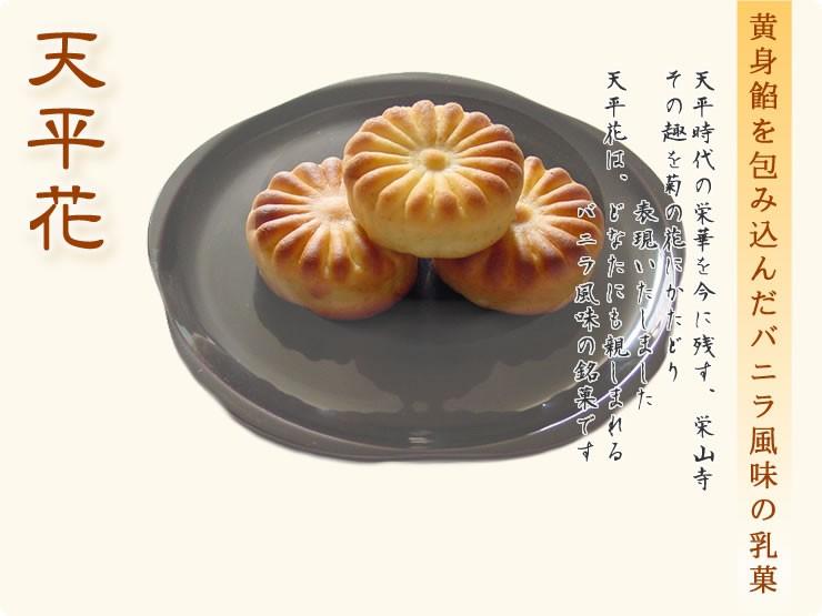 黄身餡を包み込んだバニラ風味の乳菓 天平花