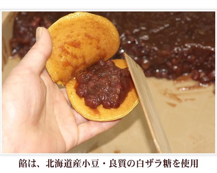 餡は北海道小豆・良質の白ザラ糖を使用