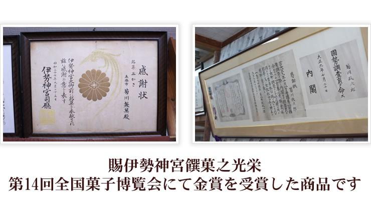 賜伊勢神宮饌菓之光栄第14回全国菓子博覧会にて金賞を受賞した商品です