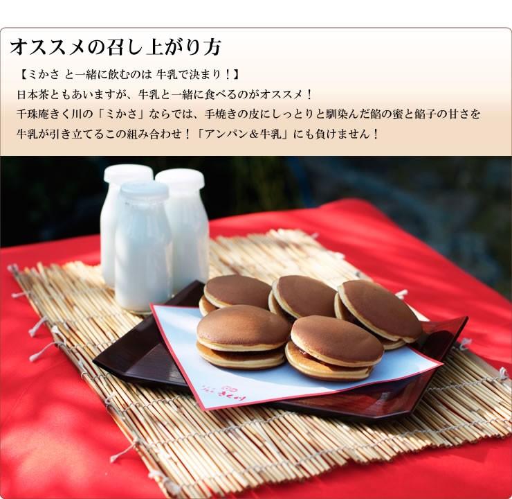 ミかさは日本茶ともあいますが、牛乳と一緒に食べるのがオススメ!
