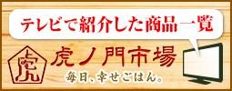 虎ノ門市場幸せごはん漫遊記 過去の放送一覧はこちら