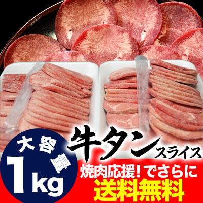 牛タン1kg