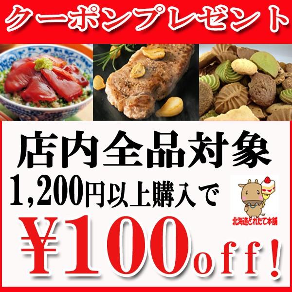 北海道とれたて本舗 全品対象 100円OFFクーポン