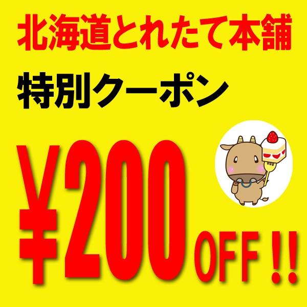 何回でも使用可能!全品対象 200円OFFクーホ゜ン!北海道とれたて本舗