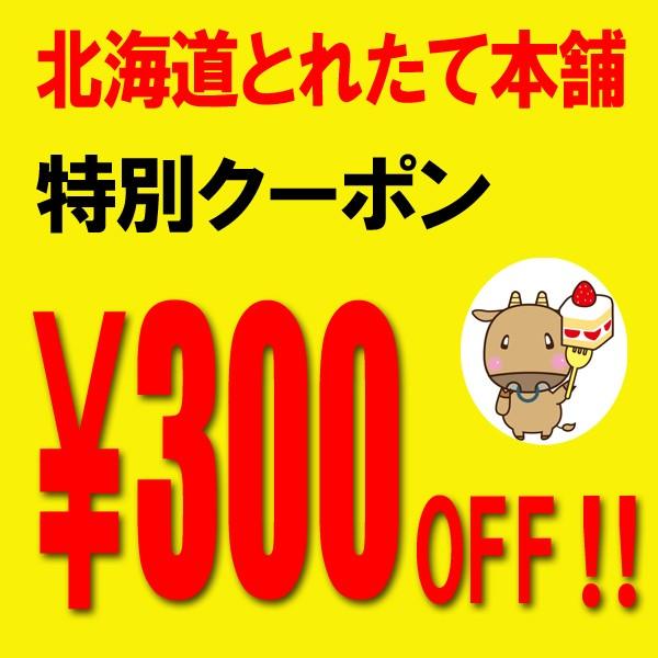 全品対象 300円OFFクーホ゜ン!