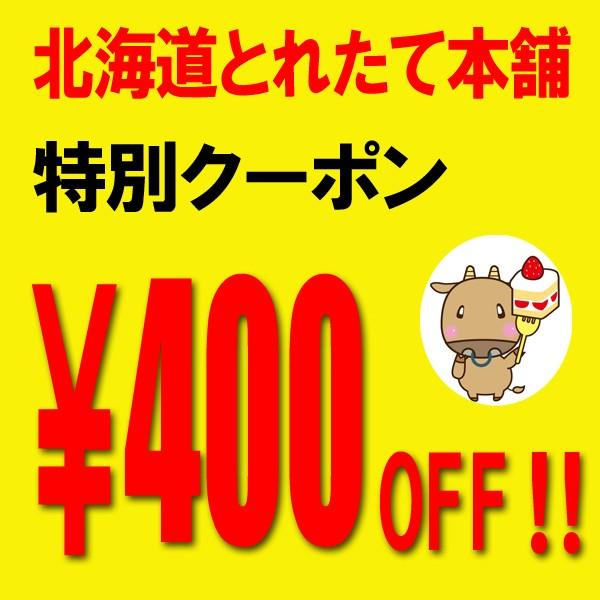 何回でも使用可能!全品対象 400円OFFクーホ゜ン!北海道とれたて本舗