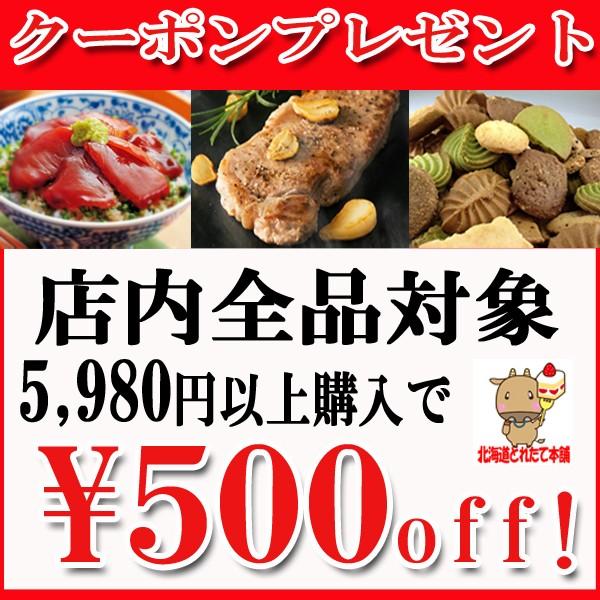 北海道とれたて本舗 全品対象 500円OFFクーホ゜ン!