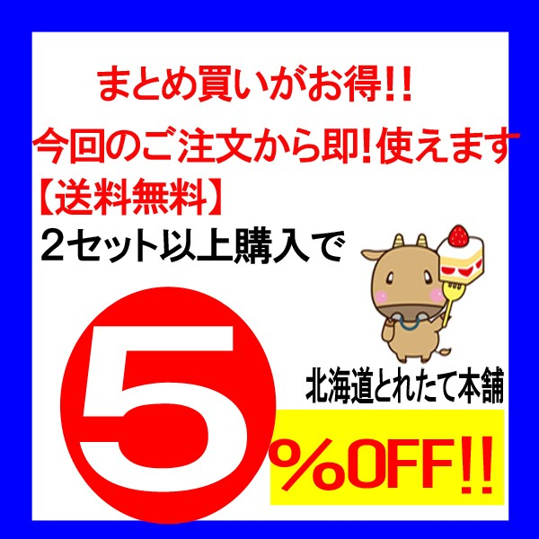 対象商品を2セット以上ご購入で5%OFF!クーポン