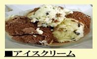 ■アイスクリーム