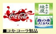 ■コカ・コーラ製品