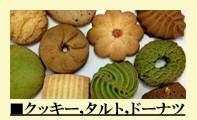■クッキー,タルト,ドーナツ